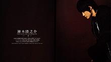 SPEC-饰演一十一